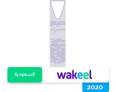 المملكة العربية السعودية wakeel
