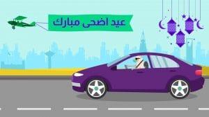 عيد الاضحى -wakeel.com