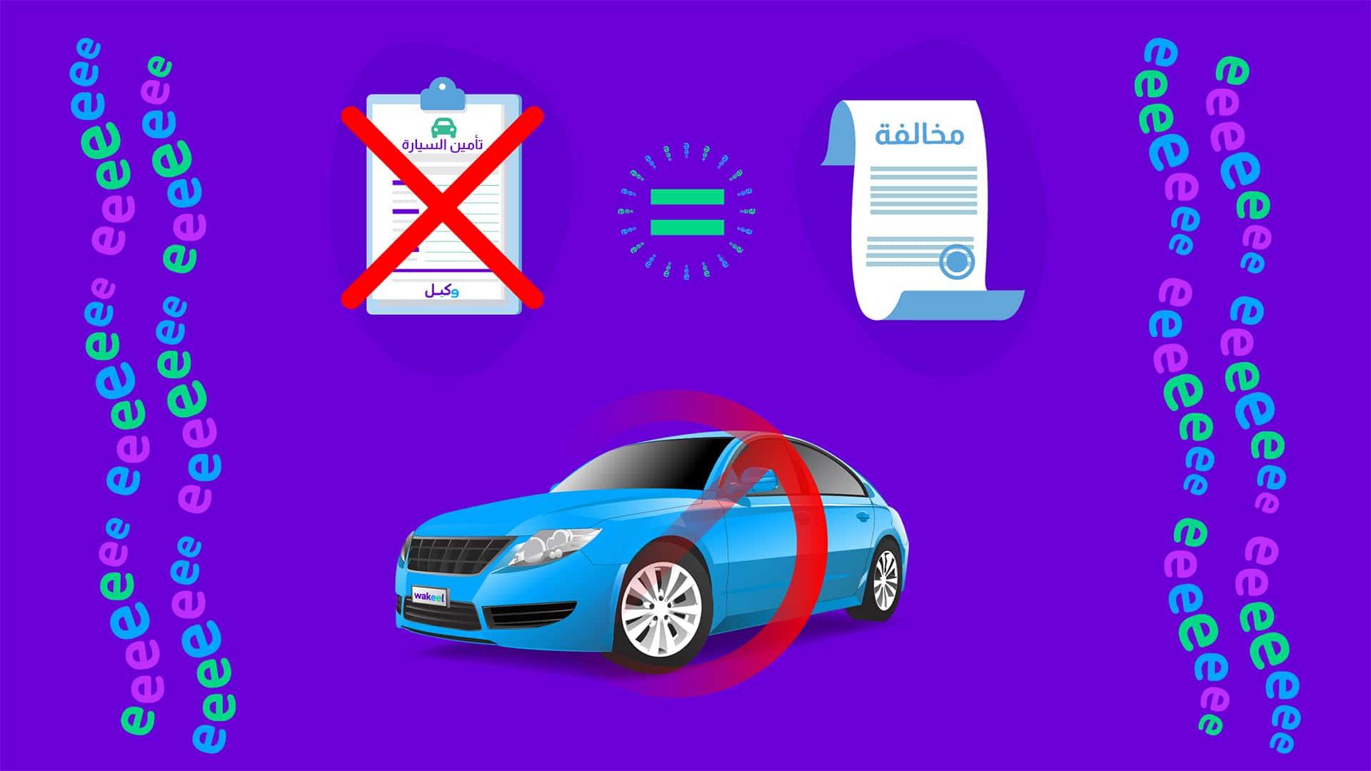إنتبه! عدم تأمينك لمركبتك يؤدي إلى مخالفة مرورية