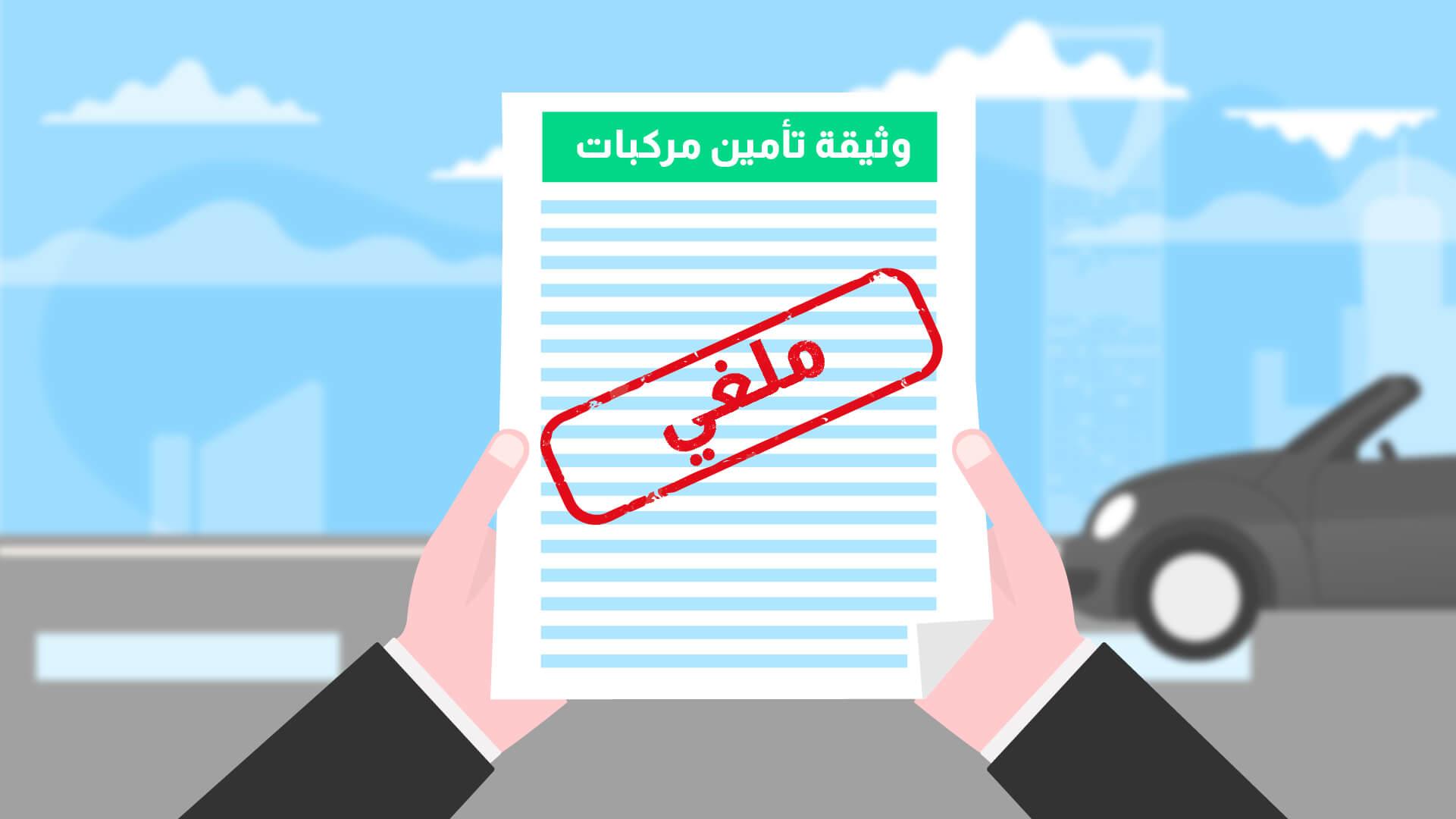 كل ما تريد معرفته عن إلغاء تأمين السيارة في السعودية