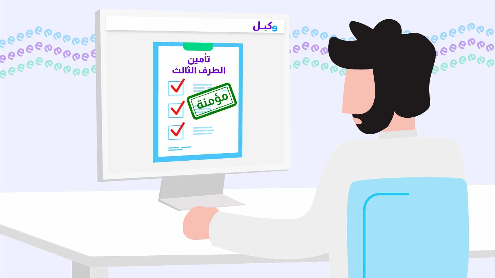 فوائد الحصول على تأمين ضد الغير في السعودية