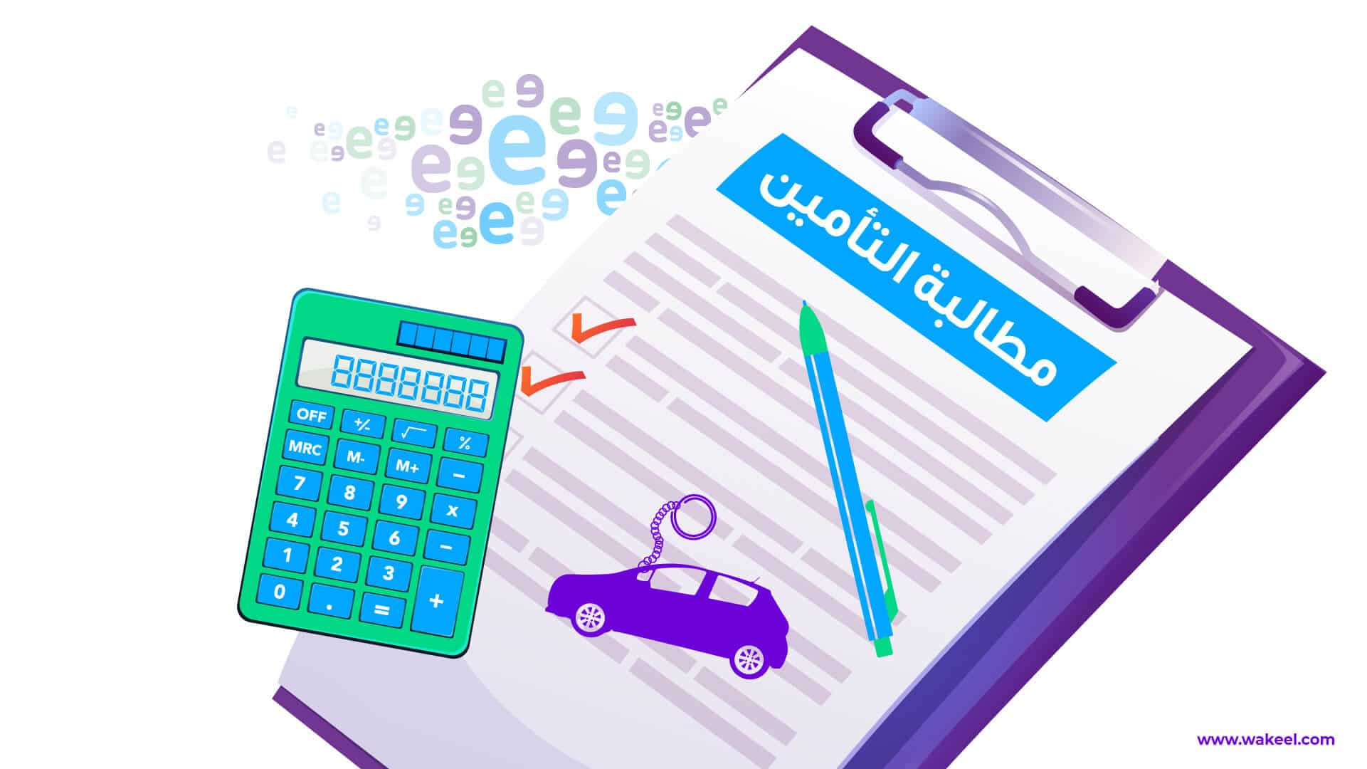 خطوات مطالبة تأمين السيارة