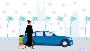 تأمين السيارات للأمهات في السعودية