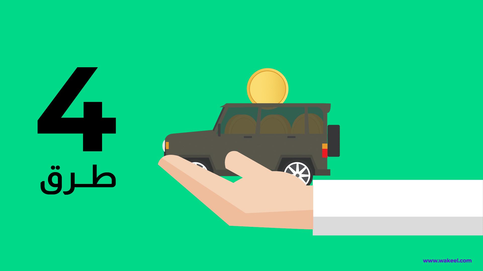4 طرق فعالة لتوفير قيمة التأمين على السيارات في السعودية