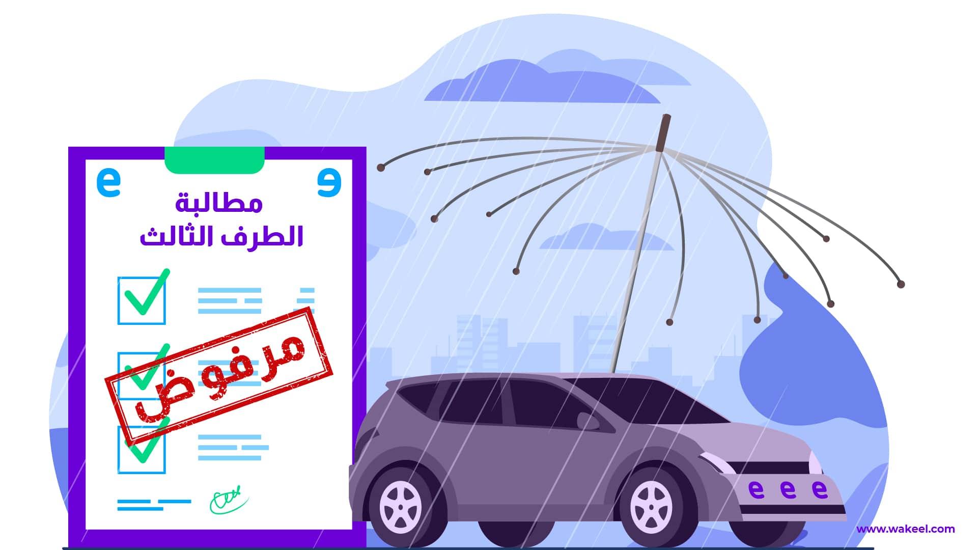 تعرف على استثناءات تأمين السيارات ضد الغير في السعودية