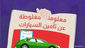 مفاهيم خاطئة حول التأمين على السيارات